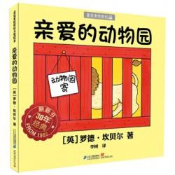 亲爱的动物园【Bookstart 0-3岁 认知学习】 - 精装