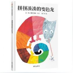 艾瑞作品 信谊绘本馆 : 拼拼凑凑的变色龙【3岁以上 自我成长】- 精装