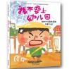 长谷川义史作品 : 我不要上幼儿园【2-5岁】- 精装