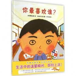 长谷川义史作品 : 你最喜欢谁?【4岁以上】- 精装