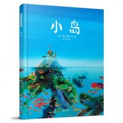 阿甲翻译 : 小岛 (暖房子国际精选绘本) 【3岁以上  守护自然】- 精装