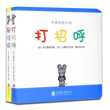 可爱的鼠小弟:打招呼 + 是谁呀 (2册)【0-3岁 认知学习】- 精装