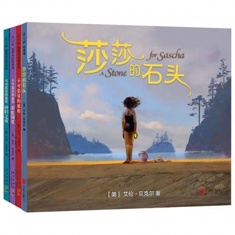 不可思议的旅程 莎莎的石头(4册) 【5-12岁 创意想象】- 精装