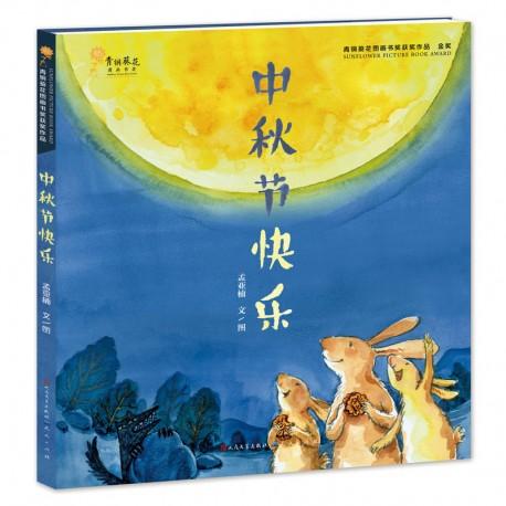中秋节快乐 【3岁以上 节庆】- 精装