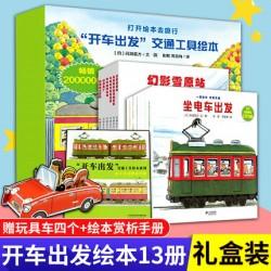 开车出发系列绘本全13册 - 礼盒装 【3岁以上 社会情绪】- 平装