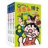 矢玉四郎作品 : 洋葱头博士系列 (3册) 【9岁以上 桥梁书】- 平装