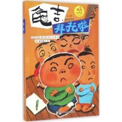 长谷川义史 : 龟吉, 拜托啦  - 纯真小阅读 (1/3)【8岁以上 桥梁书】- 平装