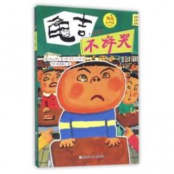 长谷川义史 : 龟吉, 不许哭  - 纯真小阅读 (2/3)【8岁以上 桥梁书】- 平装