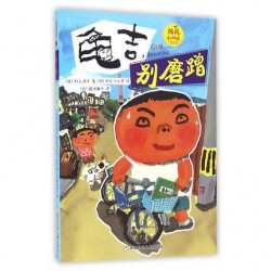 长谷川义史 : 龟吉, 别磨蹭  - 纯真小阅读 (3/3)【8岁以上 桥梁书】- 平装