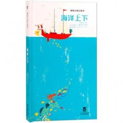 最美地球绘本立体书 : 海洋上下【3岁以上 自然环保】- 精装