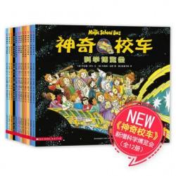 神奇校车 图画书 (12册) 【4岁以上 科普知识】 - 平装