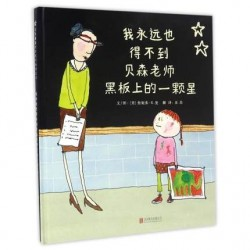 我永远也得不到贝森老师黑板上的一颗星【4岁以上】- 精装