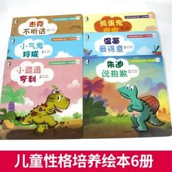 新版 EQ小恐龙完美成长系列 儿童行为管理 (6册) 【3-6岁 成长过程】- 平装