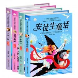 小学语文新课标阅读丛书 (4册) : 安徒生童话+格林童话+一千零一夜+伊索寓言 [7岁以上 经典童话] - 平装
