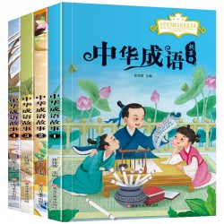 中华成语故事 (4册) 【6-10岁 成语故事】 - 平装