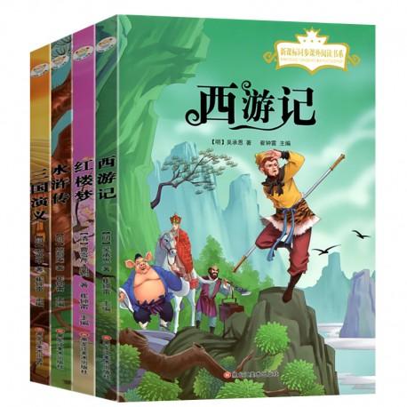 四大名著 (4册)  红楼梦西游记水浒传三国演义 【 7-12岁 儿童文学】 - 平装
