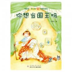 方素珍系列: 你想当国王吗 【7-10岁 桥梁书】 - 平装
