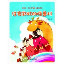 桥梁书 方素珍系列: 没有彩虹的怪兽村 【7-10岁 桥梁书】 - 平装