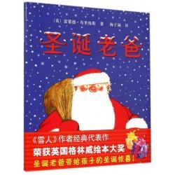 圣诞老爸 【3岁以上 传统节日】- 精装