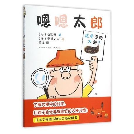 嗯嗯太郎 【3岁以上 让孩子养成良好的大便习惯】- 精装