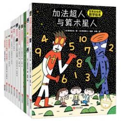 宫西达也超级绘本 (11册)【4岁以上 故事性】 - 平装