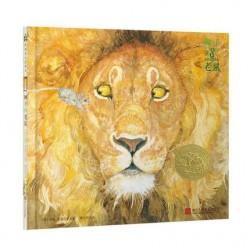 2010年凯迪克金 : 狮子和老鼠【4岁以上 让孩子懂得友谊、宽容、感恩】- 精装