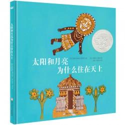 凯迪克大奖图画书 太阳和月亮为什么住在天上 【3岁以上  】- 精装