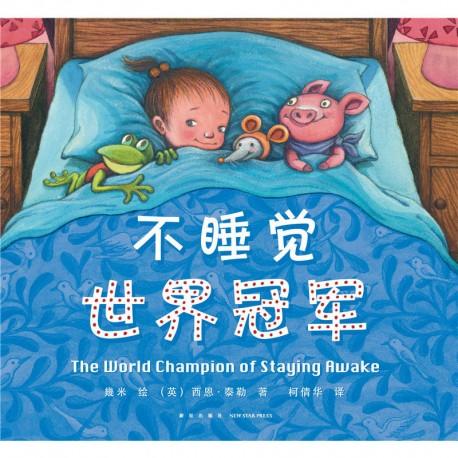 不睡觉世界冠军 【3岁以上  】- 精装