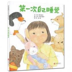 启发精选世界优秀畅销绘本:第一次自己睡 【2-6岁  成长教养】-  精装
