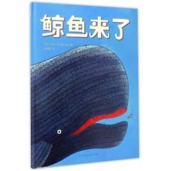 鲸鱼来了 【3岁以上 一本关于宽容的书】- 精装