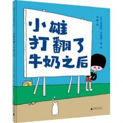 第13届日本绘本奖作品 : 小雄打翻了牛奶之后【3岁以上 创意想象 幽默】- 精装