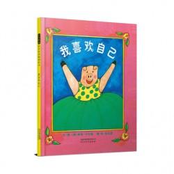 余治莹翻译 : 我喜欢自己 - 启发绘本馆【3岁以上 认识自己】- 精装