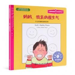 儿童情绪管理与性格培养绘本 : 妈妈,我真的很生气 【3岁以上 学会控制愤怒的情绪】 - 平装