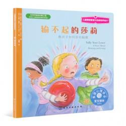 儿童情绪管理与性格培养绘本 : 输不起的莎莉【3岁以上 教孩子如何面对输赢】 - 平装