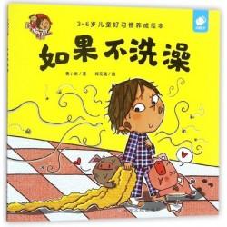 淘气包明一 : 如果不洗澡【3-6岁 好习惯养成】 - 平装