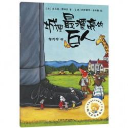 【封面压痕】聪明豆绘本系列1 : 城里最漂亮的巨人【5岁以上】 - 平装