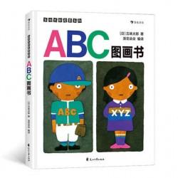 五味太郎启蒙系列 : ABC 图画书【2-6岁 语文学习】- 精装