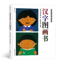 五味太郎启蒙系列 : 汉字图画书【2-6岁 语文学习】- 精装