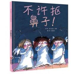 启发精选世界优秀畅销绘本:不许抠鼻子 【3-6岁  良好习惯】-  精装