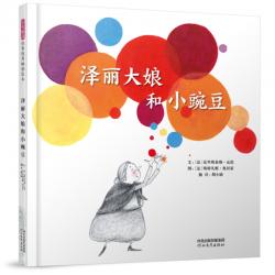 【瑕疵清货】 泽丽大娘和小豌豆 【3岁以上 】- 精装
