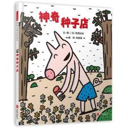 宫西达也作品 : 神奇种子店【3-6岁 创意趣味】- 精装