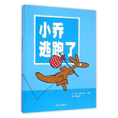 信谊绘本馆:小乔逃跑了【3岁以上】- 精装