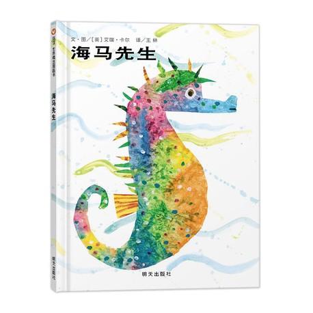 艾瑞卡尔作品 : 海马先生【3岁以上】- 精装