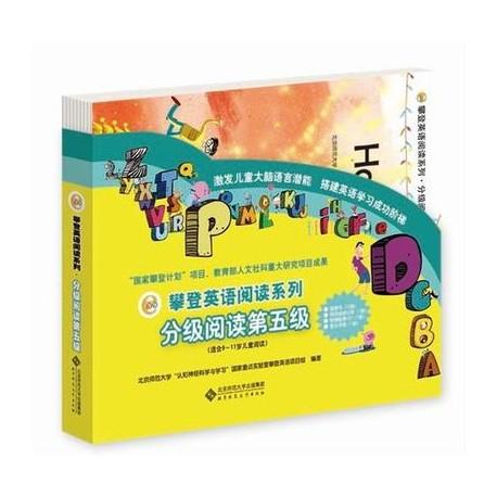 攀登英语阅读系列 : 分级阅读第五级 (12册 附家长手册、阅读记录及配套CD) 【9-11岁 语文】 - 平装