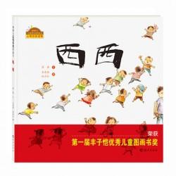 第一届丰子恺儿童图画书奖 : 西西【4岁以上 专心】- 精装