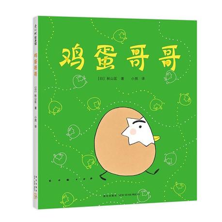 鸡蛋哥哥【3-6岁 培养孩子独立、自信、勇敢品格】- 精装