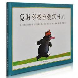 新版 是谁嗯嗯在我的头上【信谊Bookstart 3-6岁 知识概念】- 精装