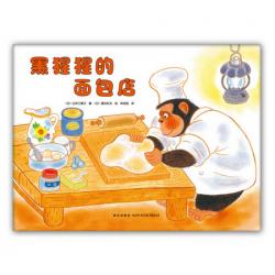 黑猩猩的面包店 【4岁以上 】- 精装