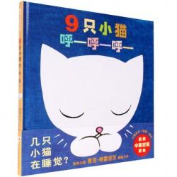 Coming Soon 15-Dec ! 9只小猫呼呼呼【Bookstart 0-3岁】- 精装