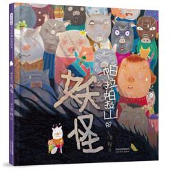 帕拉帕拉山的妖怪 : 赖马【3-6岁 面对恐惧】 - 精装